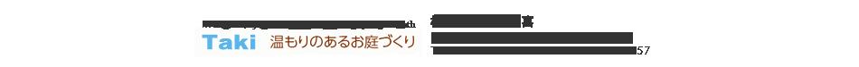 温もりのあるお庭づくり 株式会社多喜 滋賀県湖南市吉永187-9