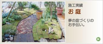 お庭の施工実績