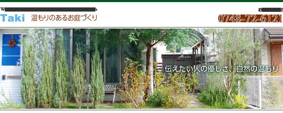 Taki 温もりのある庭づくり お問い合わせ0748-72-6121 伝えたい人の優しさ、自然の温もり