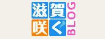 滋賀咲く ブログ