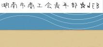 湖南市商工会青年部のホームページ